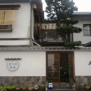 旅館まつや(入口)